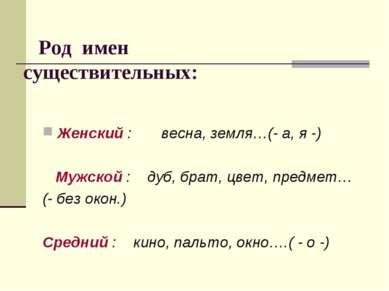 Род имен существительных: Женский : весна, земля…(- а, я -) Мужской : дуб, бр...