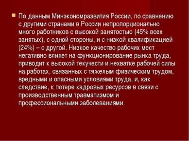 По данным Минэкономразвития России, по сравнению с другими странами в России ...