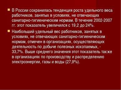 В России сохранилась тенденция роста удельного веса работников, занятых в усл...