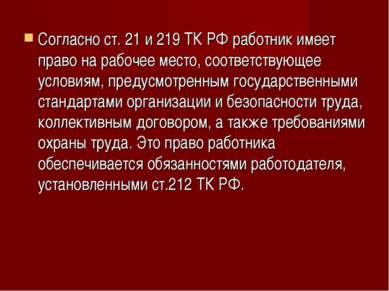 Согласно ст. 21 и 219 ТК РФ работник имеет право на рабочее место, соответств...