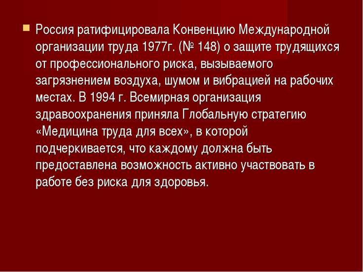 Россия ратифицировала Конвенцию Международной организации труда 1977г. (№ 148...