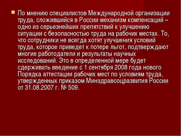 По мнению специалистов Международной организации труда, сложившийся в России ...