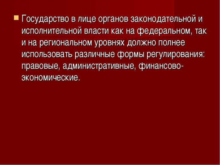 Государство в лице органов законодательной и исполнительной власти как на фед...