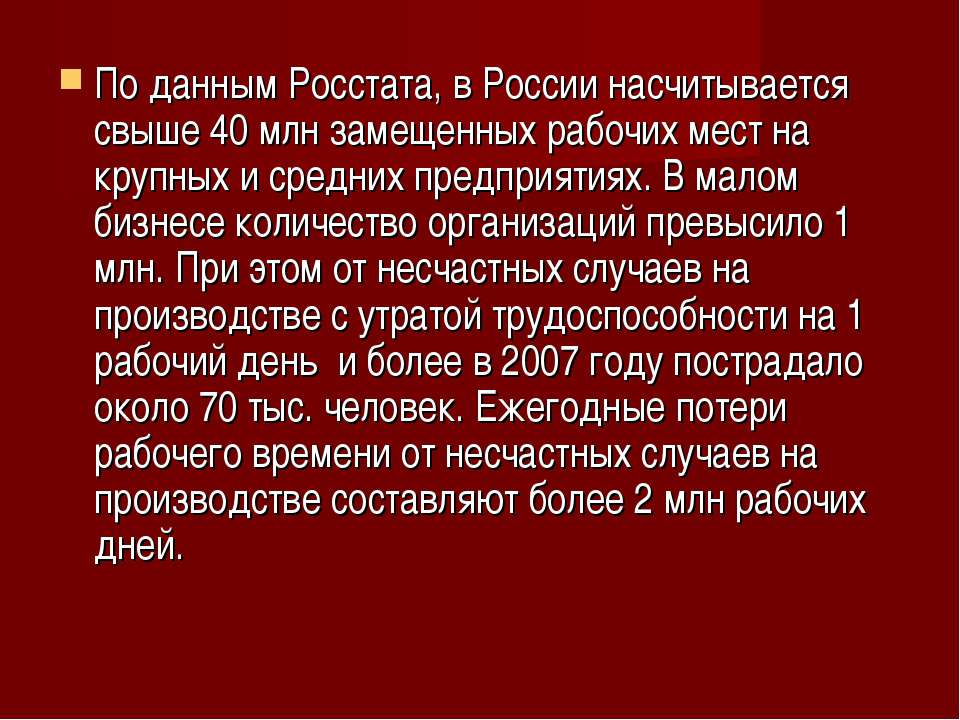 По данным Росстата, в России насчитывается свыше 40 млн замещенных рабочих ме...