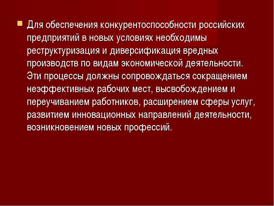 Для обеспечения конкурентоспособности российских предприятий в новых условиях...