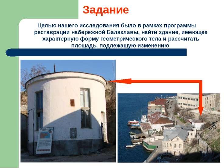 Задание Целью нашего исследования было в рамках программы реставрации набереж...