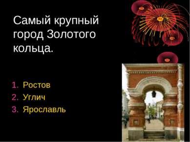 Самый крупный город Золотого кольца. Ростов Углич Ярославль