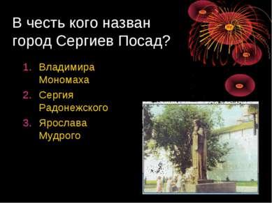 В честь кого назван город Сергиев Посад? Владимира Мономаха Сергия Радонежско...