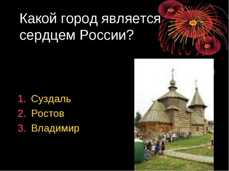Какой город является сердцем России? Суздаль Ростов Владимир