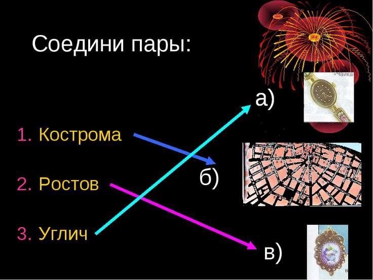 Соедини пары: Кострома Ростов Углич а) а) б) в)