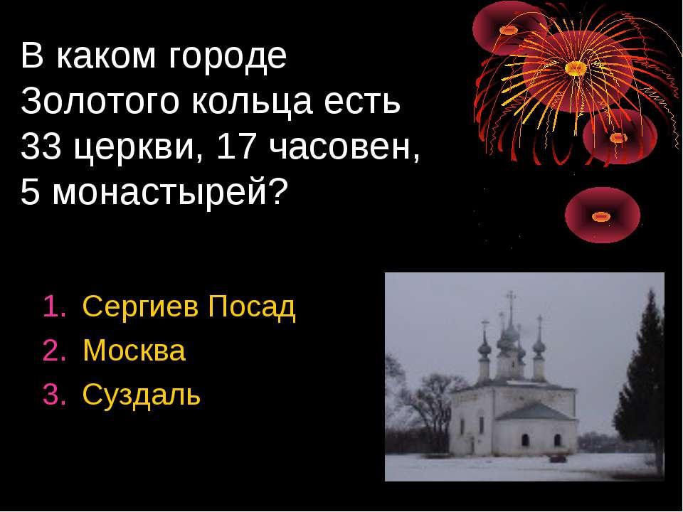В каком городе Золотого кольца есть 33 церкви, 17 часовен, 5 монастырей? Серг...