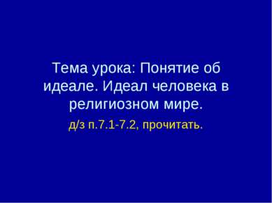 Тема урока: Понятие об идеале. Идеал человека в религиозном мире. д/з п.7.1-7...
