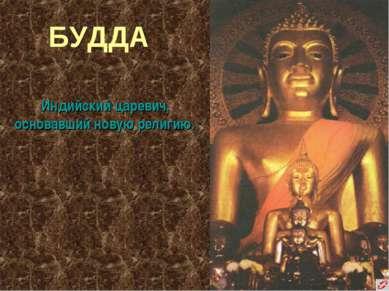 БУДДА Индийский царевич, основавший новую религию.