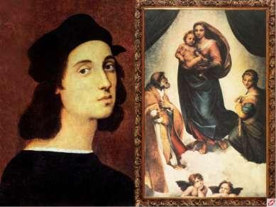 РАФАЭЛЬ Итальянский художник эпохи Возрождения, написавший Сикстинскую мадонну.