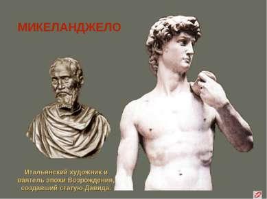 МИКЕЛАНДЖЕЛО Итальянский художник и ваятель эпохи Возрождения, создавший стат...