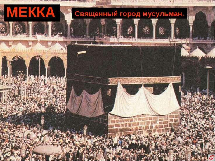МЕККА Священный город мусульман.