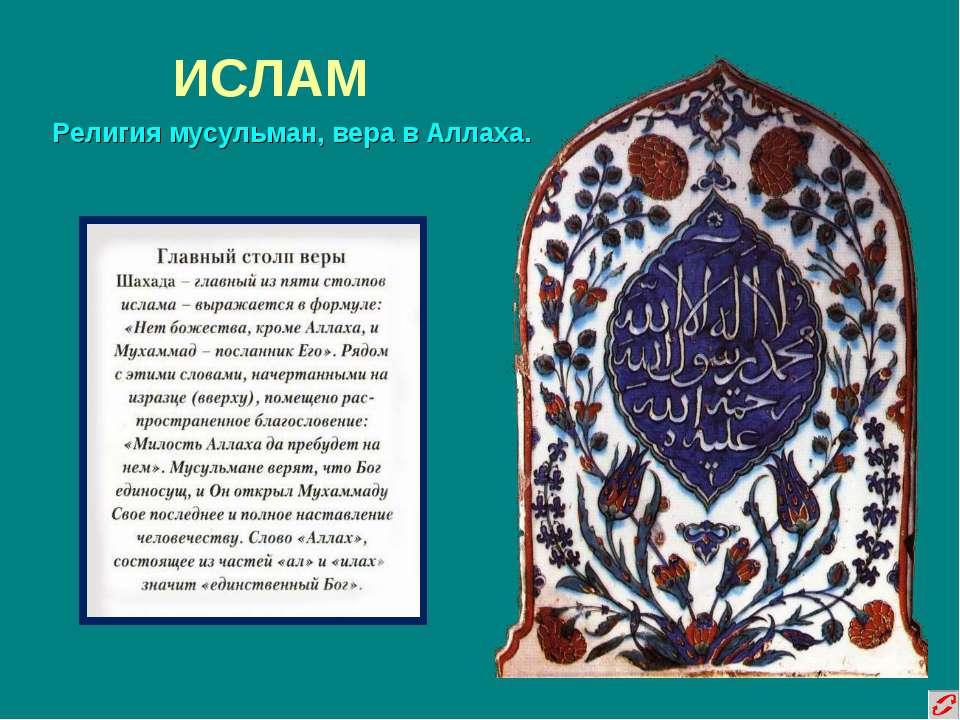 ИСЛАМ Религия мусульман, вера в Аллаха.