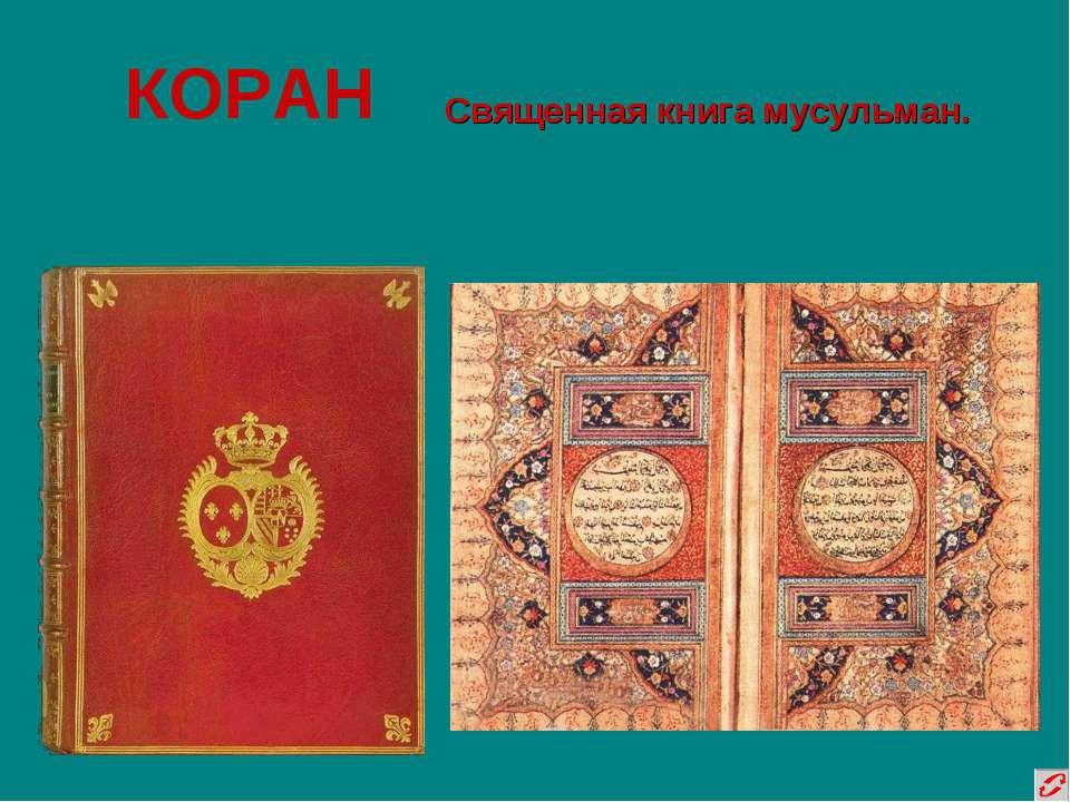 КОРАН Священная книга мусульман.