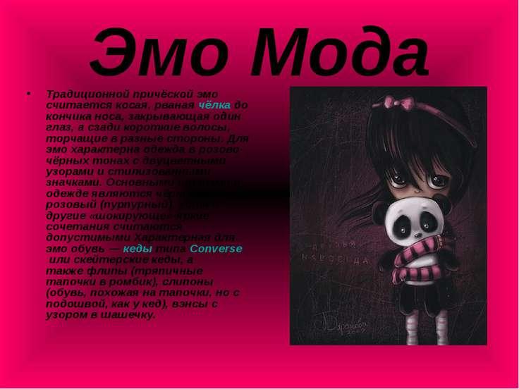 Эмо Мода Традиционной причёской эмо считается косая, рванаячёлкадо кончика ...