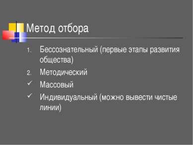 Метод отбора Бессознательный (первые этапы развития общества) Методический Ма...