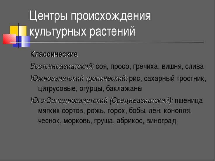 Центры происхождения культурных растений Классические Восточноазиатский: соя,...