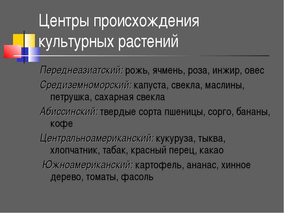 Центры происхождения культурных растений Переднеазиатский: рожь, ячмень, роза...
