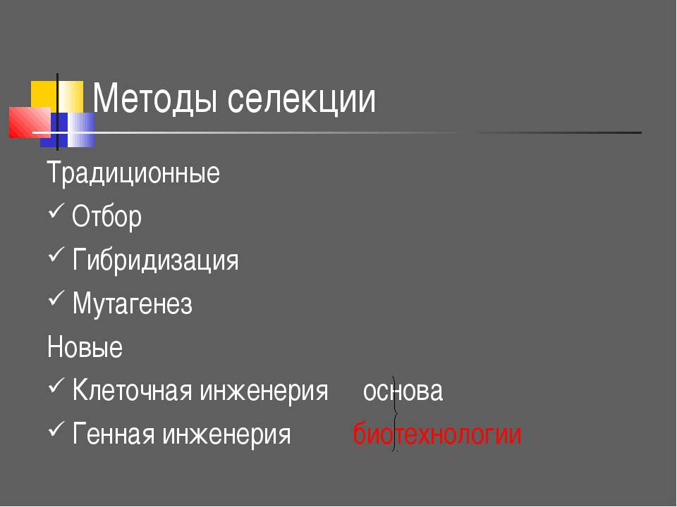 Методы селекции Традиционные Отбор Гибридизация Мутагенез Новые Клеточная инж...