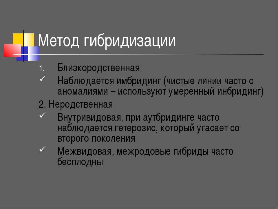 Метод гибридизации Близкородственная Наблюдается имбридинг (чистые линии част...