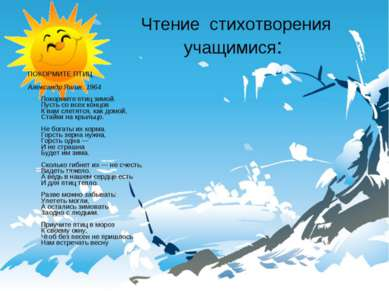 Чтение стихотворения учащимися: ПОКОРМИТЕ ПТИЦ Александр Яшин, 1964 Покормите...