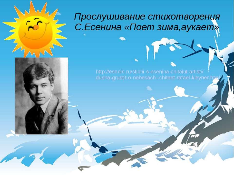 Прослушивание стихотворения С.Есенина «Поет зима,аукает» http://esenin.ru/sti...