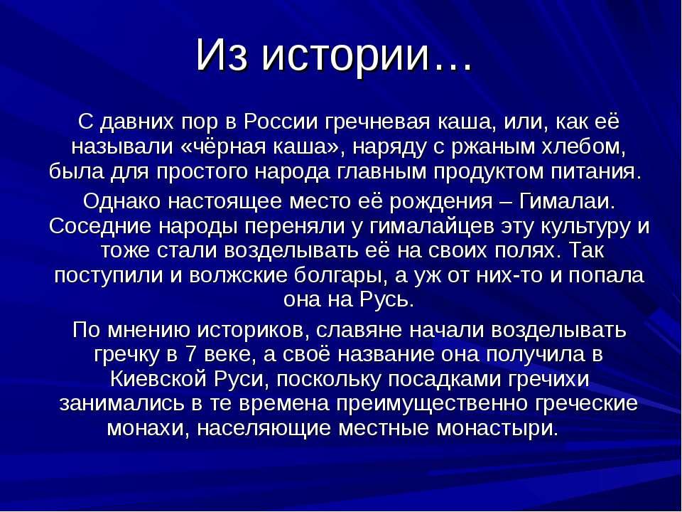 Из истории… С давних пор в России гречневая каша, или, как её называли «чёрна...