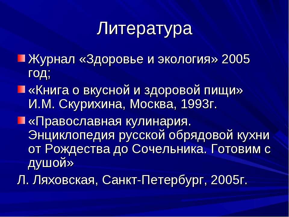 Литература Журнал «Здоровье и экология» 2005 год; «Книга о вкусной и здоровой...