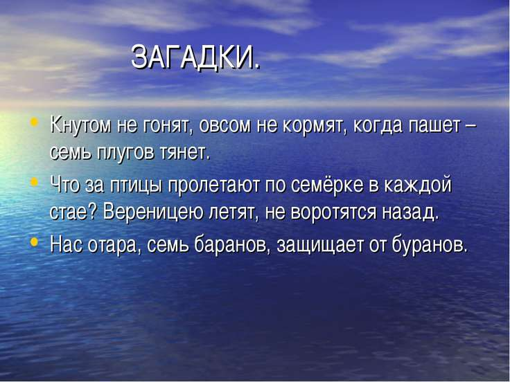 ЗАГАДКИ. Кнутом не гонят, овсом не кормят, когда пашет – семь плугов тянет. Ч...