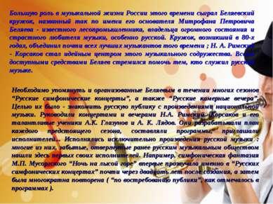 Большую роль в музыкальной жизни России этого времени сыграл Беляевский кружо...
