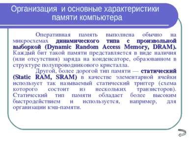 Оперативная память выполнена обычно на микросхемах динамического типа с произ...