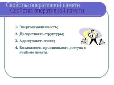Энергонезависимость; Дискретность структуры; Адресуемость ячеек; Возможность ...