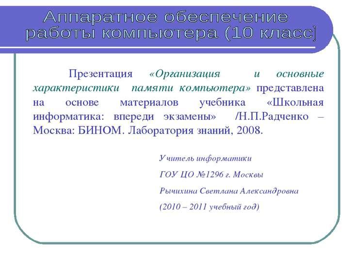 Презентация «Организация и основные характеристики памяти компьютера» предста...