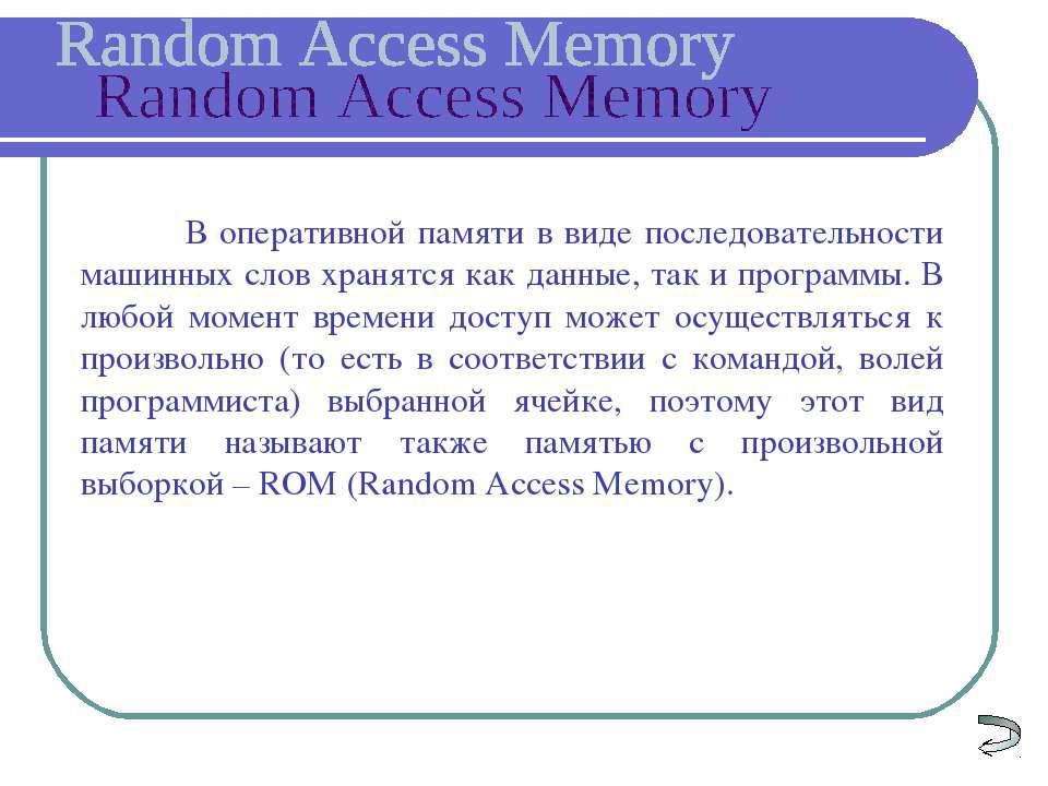 В оперативной памяти в виде последовательности машинных слов хранятся как дан...