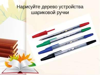 Нарисуйте дерево устройства шариковой ручки
