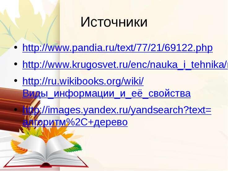 Источники http://www.pandia.ru/text/77/21/69122.php http://www.krugosvet.ru/e...