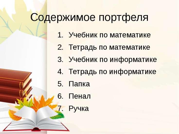 Учебник по математике Тетрадь по математике Учебник по информатике Тетрадь по...