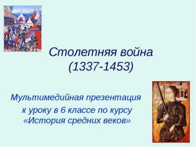 Столетняя война (1337-1453) Мультимедийная презентация к уроку в 6 классе по ...