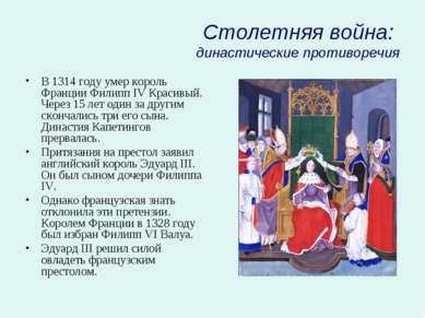 Столетняя война: династические противоречия В 1314 году умер король Франции Ф...