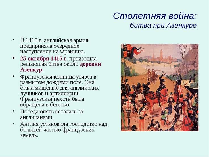 Столетняя война: битва при Азенкуре В 1415 г. английская армия предприняла оч...