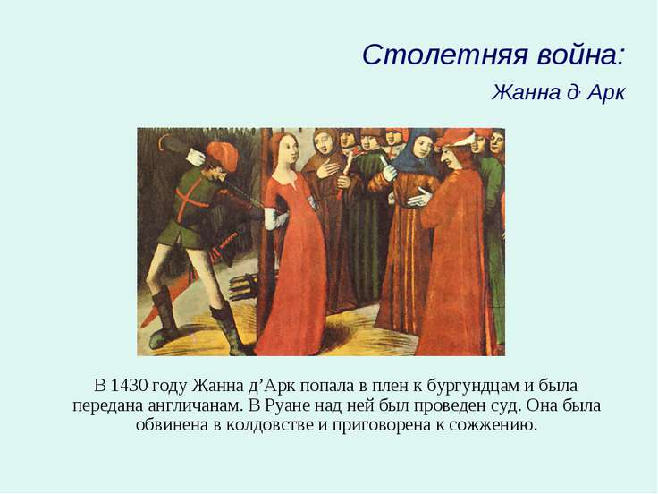 Столетняя война: Жанна д, Арк В 1430 году Жанна д'Арк попала в плен к бургунд...