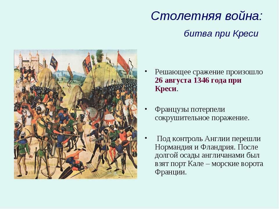 Столетняя война: битва при Креси Решающее сражение произошло 26 августа 1346 ...