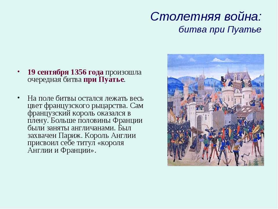 Столетняя война: битва при Пуатье 19 сентября 1356 года произошла очередная б...