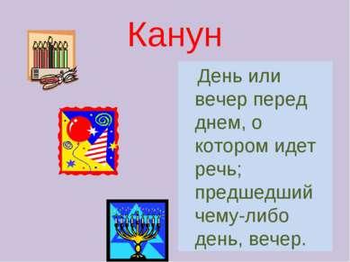 Канун День или вечер перед днем, о котором идет речь; предшедший чему-либо де...
