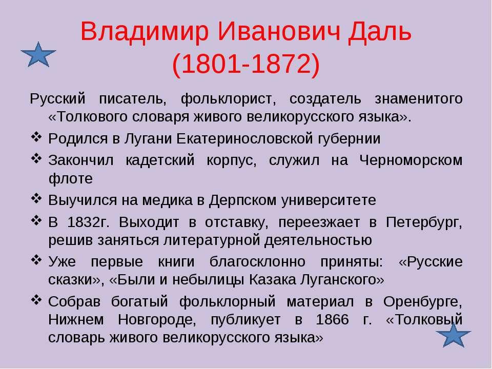 Владимир Иванович Даль (1801-1872) Русский писатель, фольклорист, создатель з...