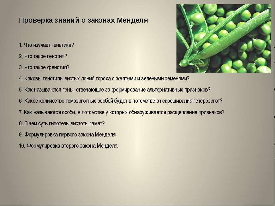 Проверка знаний о законах Менделя 1. Что изучает генетика? 2. Что такое генот...